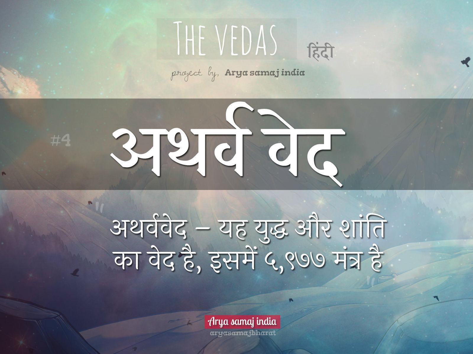 Four Vedas in Hindi - Arya Samaj Vedas - Arya Samaj India