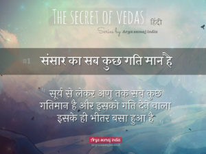 secret of vedas -101