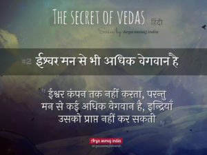 secret of vedas -102