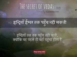 secret of vedas -103