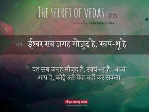 secret of vedas -104