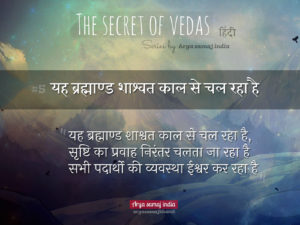 secret of vedas -105