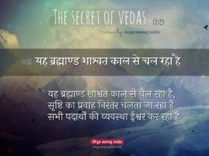 secret of vedas -105