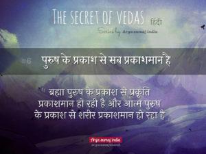 secret of vedas -106